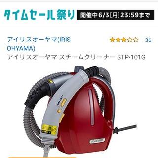 アイリスオーヤマ(アイリスオーヤマ)の新品アイリスオーヤマ スチームクリーナー STP-101G(その他 )
