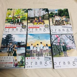 orange オレンジ  1〜6巻 高野苺(全巻セット)