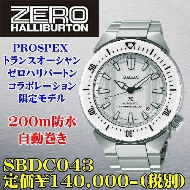 ロレックス の 腕 時計 - SEIKO - セイコー SBDC043 ゼロハリバートン コラ ボレーション限定モデルの通販 by 時計のうじいえ|セイコーならラクマ
