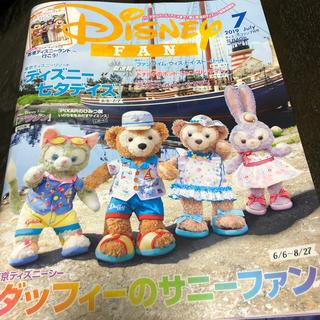ディズニー(Disney)のDisney FAN 7月号(その他)