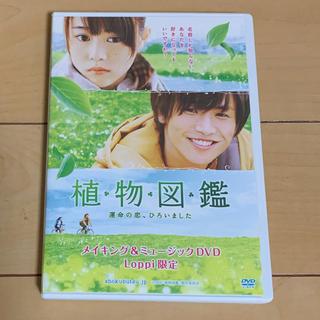サンダイメジェイソウルブラザーズ(三代目 J Soul Brothers)の植物図鑑 運命の恋、ひろいました メイキングDVD(日本映画)