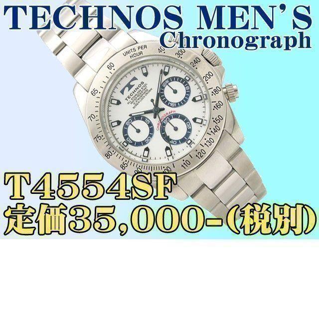 TECHNOS - 新品 テクノス 紳士 クロノ T4554SF 定価¥35,000-(税別)の通販 by 時計のうじいえ|テクノスならラクマ