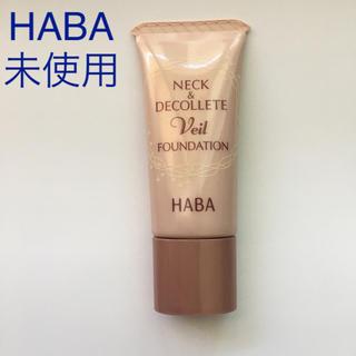 ハーバー(HABA)のHABA ネック&デコルテヴェール(その他)