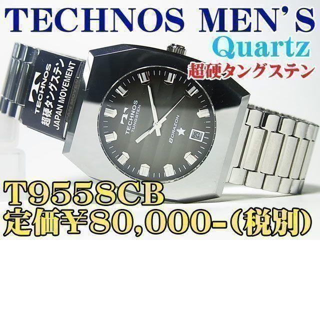 TECHNOS - テクノス 紳士 超硬タングステン Quartz T9558CB 定価¥8万 税別の通販 by 時計のうじいえ|テクノスならラクマ