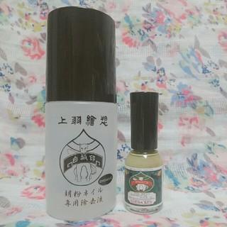 胡粉ネイル 瑪瑙 &専用除去液 セット(マニキュア)