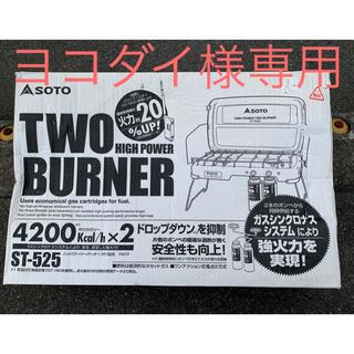 シンフジパートナー(新富士バーナー)の美品  SOTO  ST-525  (調理器具)