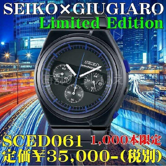 エバンス 時計 偽物 tシャツ / SEIKO - SEIKO×GIUGIARO 1000本限定モデルSCED061の通販 by 時計のうじいえ|セイコーならラクマ