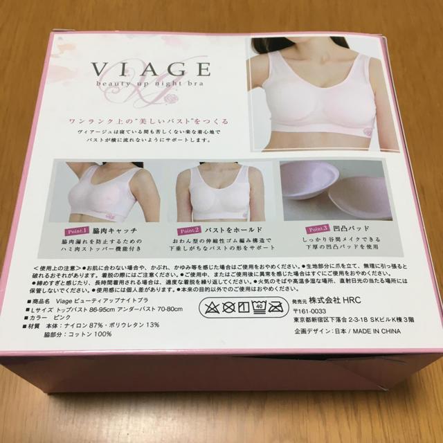 ヴィアージュ ナイトブラ ピンク 未開封 レディースの下着/アンダーウェア(ブラ)の商品写真