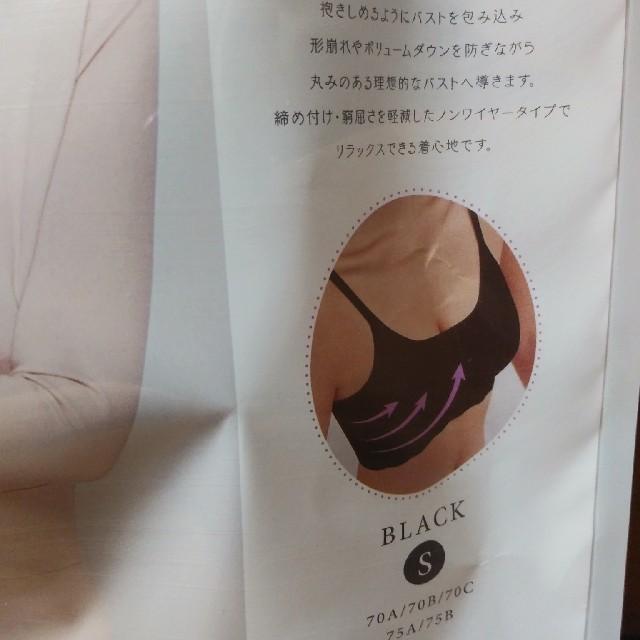 新品未使用♥️ハグミー♥️ナイトブラ♥️黒Sサイズ レディースの下着/アンダーウェア(ブラ)の商品写真