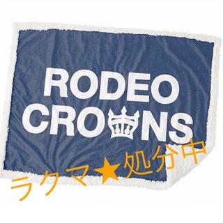ロデオクラウンズワイドボウル(RODEO CROWNS WIDE BOWL)のRCWB★限定ブランケット(その他)
