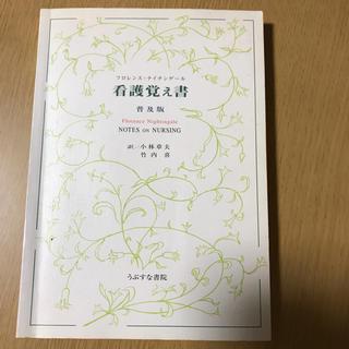 看護覚え書   フローレンスナイチンゲール(健康/医学)