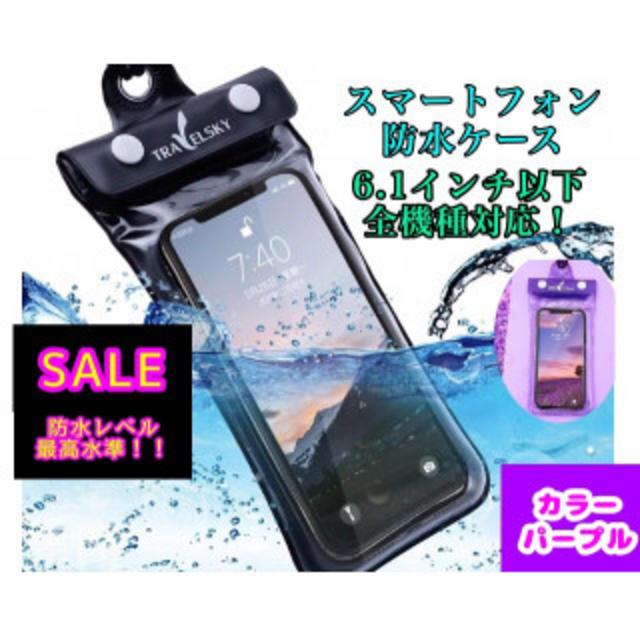 iphone x ケース 最強 衝撃 | ☆新品☆スマホ 防水 ケース iPhone パープル 海 おしゃれ プール の通販 by kazu's shop|ラクマ
