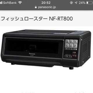 パナソニック(Panasonic)のPanasonic フィッシュロースター🐟(調理機器)