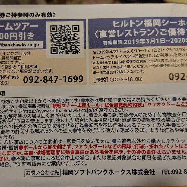 Softbank - 野球チケット エキサイトシート 7/10の通販 by lemon's/shop ...