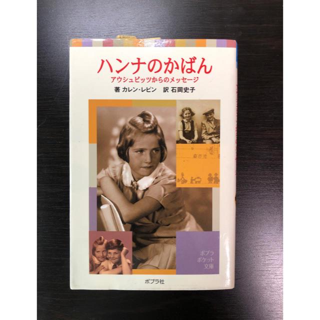 ハンナのかばん―アウシュビッツからのメッセージ   エンタメ/ホビーの本(ノンフィクション/教養)の商品写真