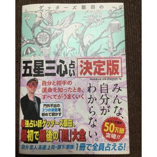 アサヒシンブンシュッパン(朝日新聞出版)のゲッターズ飯田の五星三心占い 決定版(その他)