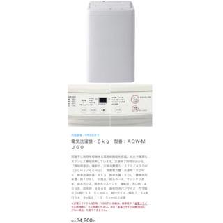 ムジルシリョウヒン(MUJI (無印良品))の無印良品 洗濯機  AQW-MJ60  2016年製 (洗濯機)