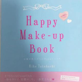 コウダンシャ(講談社)のHAPPY MAKE-UP BOOK(その他)
