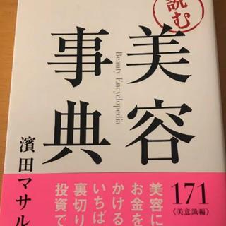 コウダンシャ(講談社)の読む美容辞典(その他)