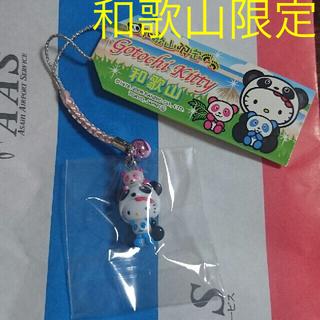 ハローキティ(ハローキティ)のキティちゃん ご当地 ストラップ 和歌山 パンダ(ストラップ)