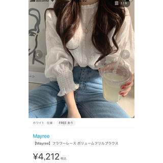 【Nico様 専用】mayree フラワーレースボリュームフリル ブラウス(シャツ/ブラウス(長袖/七分))