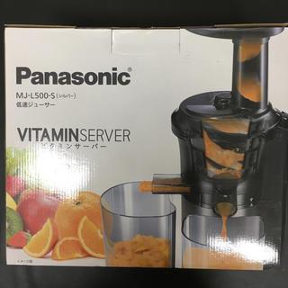 パナソニック(Panasonic)のパナソニック 低速ジューサー MJ-L500-S(ジューサー/ミキサー)