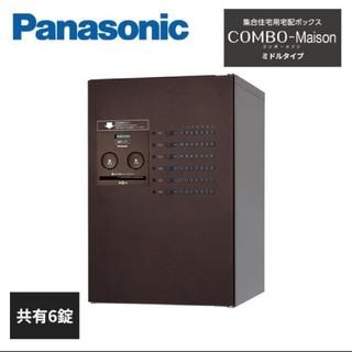 パナソニック(Panasonic)のPanasonic CTNR4620RTB 集合住宅用宅配ボックス 鋳鉄ブラック(その他)