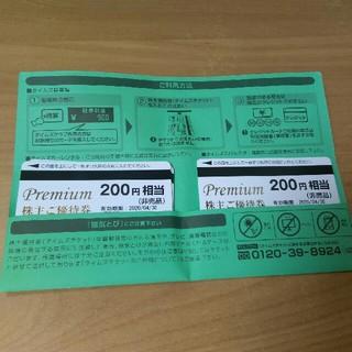 4000円分 パーク24  タイムズ 株主優待(その他)