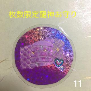 祝令和 枚数限定 龍神お守り☆貴重な全身虹色と金色に輝く白蛇の抜け殻を使用(その他)