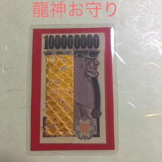 幸運を招く龍神お守り☆貴重な全身虹色と金色に輝く白蛇の抜け殻を使用(その他)