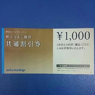 Prince - 購入申請必要コメント返信二日後■何枚でも600円計算■西武株主さま共通割引券
