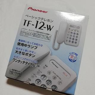 パイオニア(Pioneer)の新品 固定電話 パイオニア  ベイシックテレホン TF-12-W(その他 )