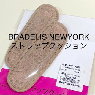 ブラデリスニューヨーク(BRADELIS New York)の新品 BRADELISNEWYORKブラデリスニューヨーク ストラップクッション(その他)