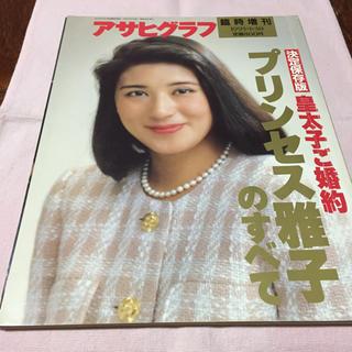 アサヒシンブンシュッパン(朝日新聞出版)のアサヒグラフ(プリンセス雅子のすべて)(その他)