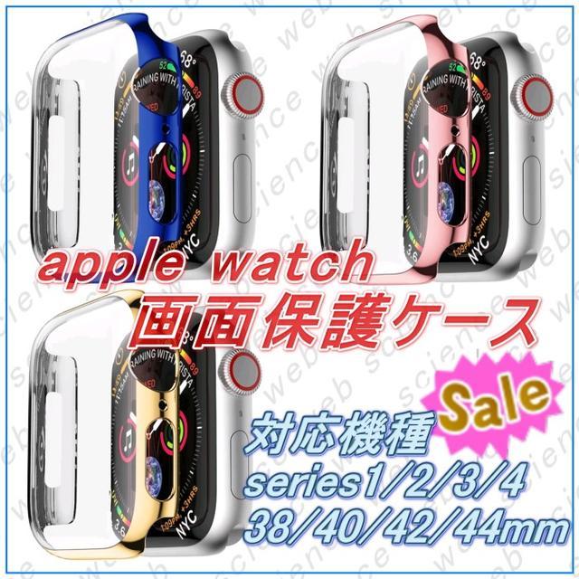Apple Watch - Apple Watch  画面保護ケースの通販 by トロコスのお店|アップルウォッチならラクマ