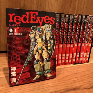 レッドアイズ 1巻〜18巻(少年漫画)