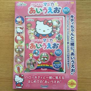 サンリオ(サンリオ)のハローキティ マジカルあいうえお DVD(キッズ/ファミリー)
