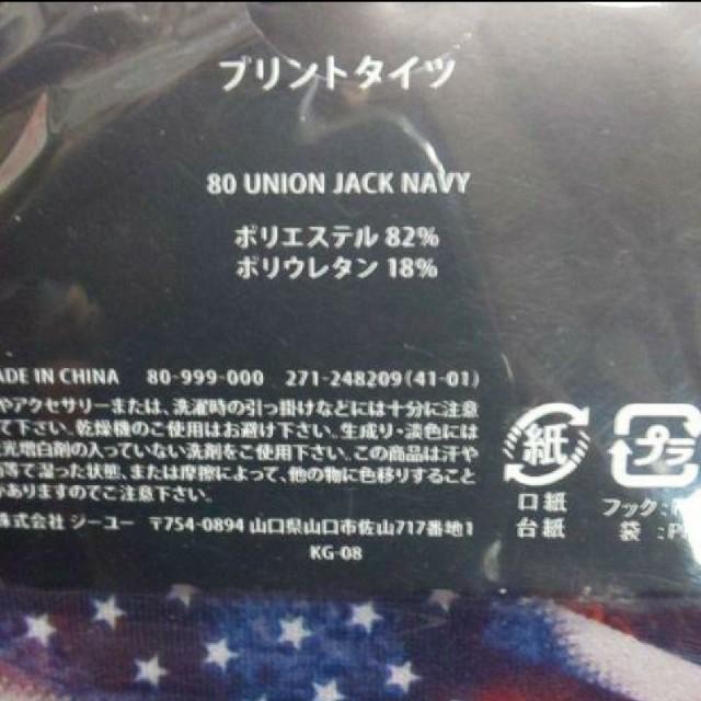 GU(ジーユー)のプリントタイツ M-L 40デニール union jack navy レディースのレッグウェア(タイツ/ストッキング)の商品写真