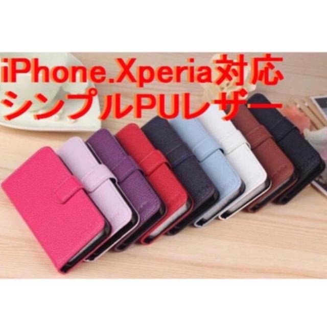 (人気商品)iPhone.Xperia対応シンプルお洒落なレザー手帳型ケースの通販 by プーさん☆|ラクマ