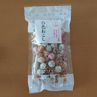 【送料込】五色おこし(菓子/デザート)