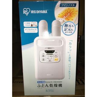 アイリスオーヤマ(アイリスオーヤマ)のアイリスオーヤマ ふとん乾燥機 fk-w1-wp(衣類乾燥機)