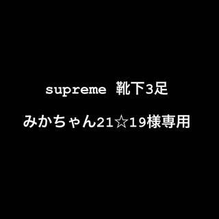 シュプリーム(Supreme)のsupreme 靴下3足(ソックス)