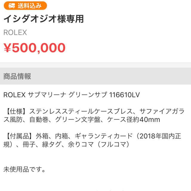 ロレックス 115200 、 イシダオジオ様専用の通販 by ポル吉|ラクマ