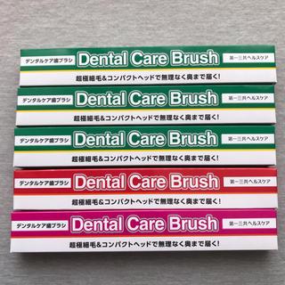 ダイイチサンキョウヘルスケア(第一三共ヘルスケア)のクリーンデンタル 歯ブラシ(歯ブラシ/デンタルフロス)