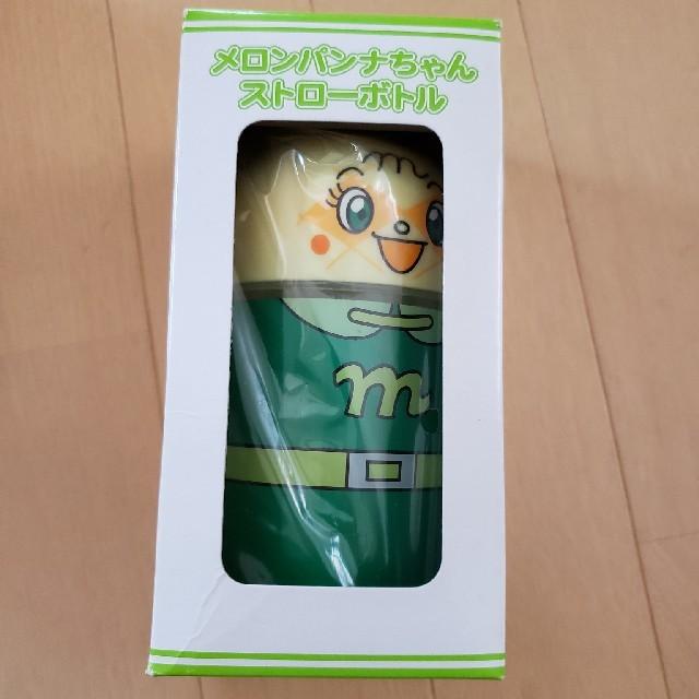 アンパンマン(アンパンマン)の新品未開封メロンパンナちゃんストローボトル キッズ/ベビー/マタニティの授乳/お食事用品(水筒)の商品写真