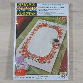 オリンパス(OLYMPUS)のオリムパス テーブルセンター クロスステッチ キット 刺繍 No.1168(生地/糸)