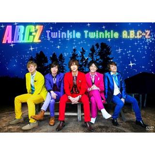 エービーシーズィー(A.B.C.-Z)のTwinkle Twinkle A.B.C-Z DVD(アイドルグッズ)