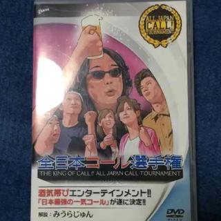 全日本コール選手権DVD(お笑い/バラエティ)