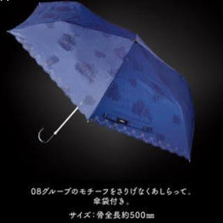 ワコール(Wacoal)のサルート ノベルティ 折り畳み 日傘(ノベルティグッズ)