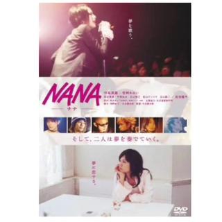 NANA DVD(日本映画)